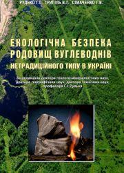 Екологічна безпека родовищ вуглеводнів нетрадиційного типу в Україні