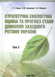 Стратегічна екологічна оцінка та прогноз стану довкілля. Том 2