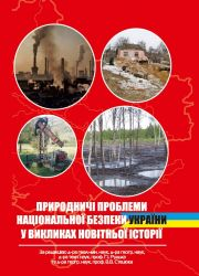 Природничі проблеми національної безпеки України у викликах новітньої історії