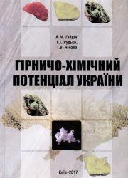 Гірничо-хімічний потенціал України