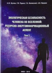 ЕКОЛОГІЧНА БЕЗПЕКА ЛЮДИНИ У ВСЕСВІТІ: РЕСУРСНО-ЕНЕРГОІНФОРМАЦІЙНИЙ АСПЕКТ: у 2 т.